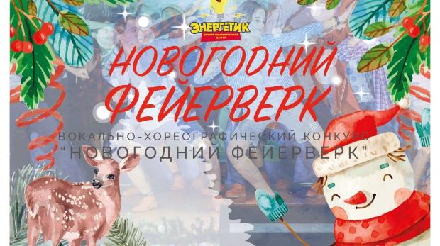Хореографический конкурс Новогодний фейерверк